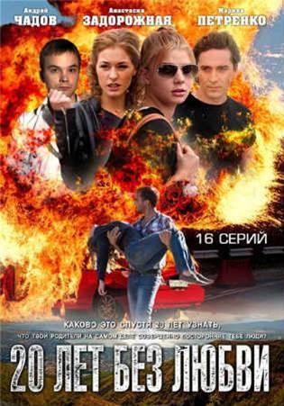 20 лет без любви (2012)
